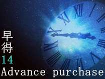 早得14★Advance Purchase 【変更・キャンセル不可】 ~早割で良い旅のスタートを~