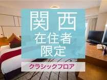 関西在住者限定プラン【クラシックフロア】