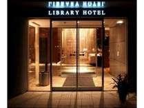 ライブラリーホテル 東二番丁◆じゃらんnet