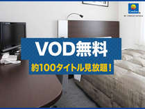 ◇☆【VODフリー視聴OK】100ch以上見放題★朝食&コーヒー無料
