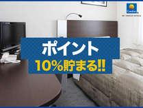 ◇☆ポイント10%★【じゃらん限定】無料朝食&コーヒーサービス♪