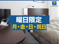 ●☆【月・金・日祝限定】バリュープライス★朝食&コーヒー無料