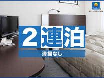 #☆【2泊限定 清掃なし】お得&エコステイ★朝食&コーヒー無料