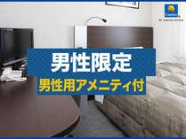 ◆☆【男性限定】身軽に出張★靴下などの嬉しいアメニティ6点セット付♪朝食&コーヒー無料
