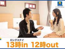 □□【23時間ステイ】13:00時in→12:00時outまったりステイ★朝食&コーヒー無料