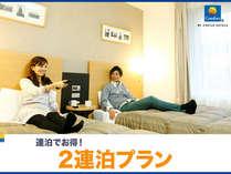 ◎◎※【2連泊~】連泊限定ディスカウント→2泊以上割引★朝食&コーヒー無料
