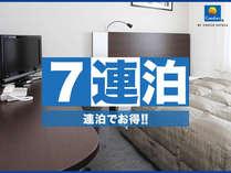 【7連泊~】連泊限定ディスカウント→7泊以上割引★朝食&コーヒー無料