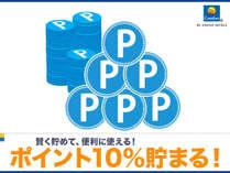 ◇◇【VODフリー+ポイント10%】満喫ステイ★朝食&コーヒー無料