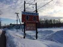 国道39号線沿いの看板。