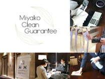 Miyako Clean Guarantee(都クリーンギャランティ)