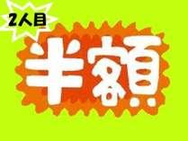 【開業2周年記念】2人目半額♪