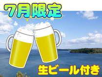【7月限定】夏本番!夕食に生ビール1杯付いてます(^○^)とりあえず「生」プラン 夕食は「能登膳」