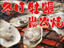 炭火で焼くアツアツの焼き牡蠣は格別です。