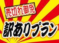 【訳ありプラン】 2名利用1泊2食 『11月30日 3室限定 売切れ御免』(^∀^)ノ 夕食「万葉膳」