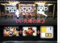 【いい夫婦の旅♪二人の休日プラン♪「能登膳」&「能登牛鉄板焼き」+加賀麩最中味噌汁お土産付♪】