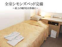 全室世界最高峰シモンズ社製ベッド完備