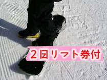 ■2日リフト券付■スキー場!がっつり滑ろう★
