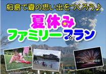 夏休みは桜島で楽しく遊んじゃおう♪