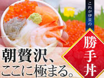 【自分で作る♪海鮮勝手丼♪】(仕入状況により食材は変更になる場合がございます。)