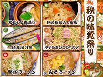 ■秋の味覚祭り! 9/3~11/30迄開催★
