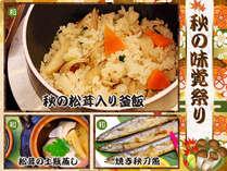 秋の味覚祭り♪9/1~11/30まで開催!
