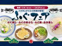 【ふぐフェアー★】12/1~3/31迄■ふぐ刺しや、鍋・天婦羅・白子蒸しなどのふぐ料理をお楽しみ頂けます。