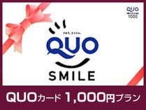 【仙台出張】QUOカード1000円プラン■素泊り■