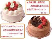 ★お誕生日・記念日★大切な1日の為に・・・♪渓谷側客室+選べるケーキ+夕食時1ドリンク等の4大特典付