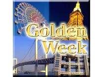 GW期間の特別割引宿泊プランです。東京観光などにおススメです。