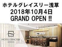 グレイスリー浅草は2018年10月4日に開業致します。