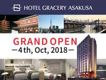 グレイスリー浅草は2018年10月4日に開業いたしました!皆様のお越しをスタッフ一同お待ちしております。