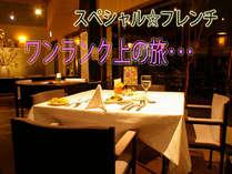 【スペシャルフレンチ】大自然に癒され、ディナーも豪華に♪ワンランク上のグルメで「大人の休日」を★