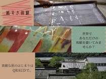 【3大特典付】仁淀川のほとりで受け継がれる和の世界~土佐和紙「紙すき体験」 心込めて作ってみませんか
