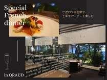 【じゃらん秋SALE】<スペシャルフレンチプラン>ディナーも豪華に♪ワンランク上のグルメで「大人の休日」