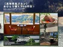 【4月限定<高知県民限定>2,000円引き!】リゾートで過ごすお籠りステイ。心と体もリラックス♪