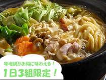 【1日3組限定】『味噌鍋プラン』がお得!発祥の味☆昔ながらの製法で作る『味噌』をお鍋で堪能♪