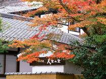 @【秋の当館外観】紅葉が楽しめるのも大原ならではです。見頃は11月下旬です。