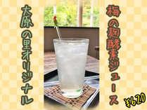 【季節ドリンク】梅の麹酵素ジュースができました!夏のかき氷のシロップとしてもGOOD♪