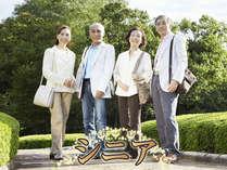 ★★50歳以上だからオトク!★★ご夫婦での旅行仲間との旅を愉しんでいただきたい!特別プランをご用意♪