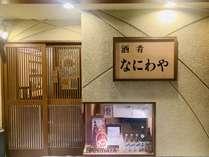 併設居酒屋「酒肴なにわや」です。営業は17:00-21:00お問合せはInstagram@akita_hotel_naniwaへ。