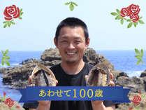 【11月平日限定】宿泊者全員合わせて☆100歳☆でお祝い価格!【素泊まりプラン】