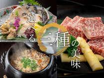 ◇選べる三種の美食◇東伯牛や新鮮なアワビ…季節の旬を味わう『人気No.1会席』です