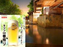 早めの夏休み(生ビール1杯付)  (平日は9,900税込)入湯税別