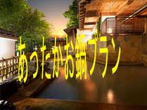 【冬特別企画】☆あったか温泉あったかお鍋☆ 夕食はお部屋でゆっくりと 税込¥12960(入湯税別)