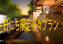 8月サマー企画 夏休み〇得デー  夕食は会食場で¥10,800~  税込・入湯税別