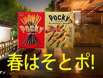 【春はそとポ!】お出かけにポッキー持ってラッキー☆ポッキーリ(1万円税オール込)☆≪じゃらん限定≫