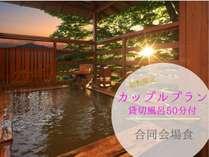 カップルプラン【会場食】☆彡貸切風呂50分付き☆群馬の旬をお手頃価格でお愉しみ♪