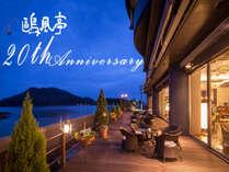 【20周年記念タイムセール】ふたりで最大10,000円OFF<15,000円~>お得にオーシャンビューステイ♪