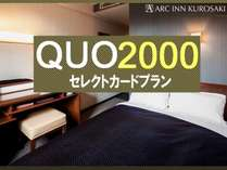 【New】特典☆◇セレクトカードプラン2000円◇朝食無料♪