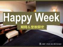 HAPPY WEEKプラン